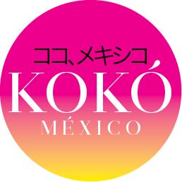 ココ、メキシコ
